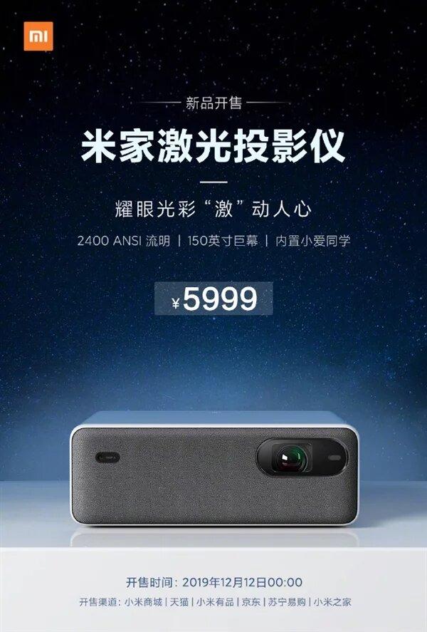 proyector Xiaomi Mijia Laser 8K